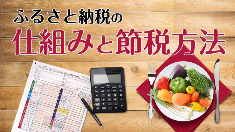 ふるさと納税の仕組みと節税方法
