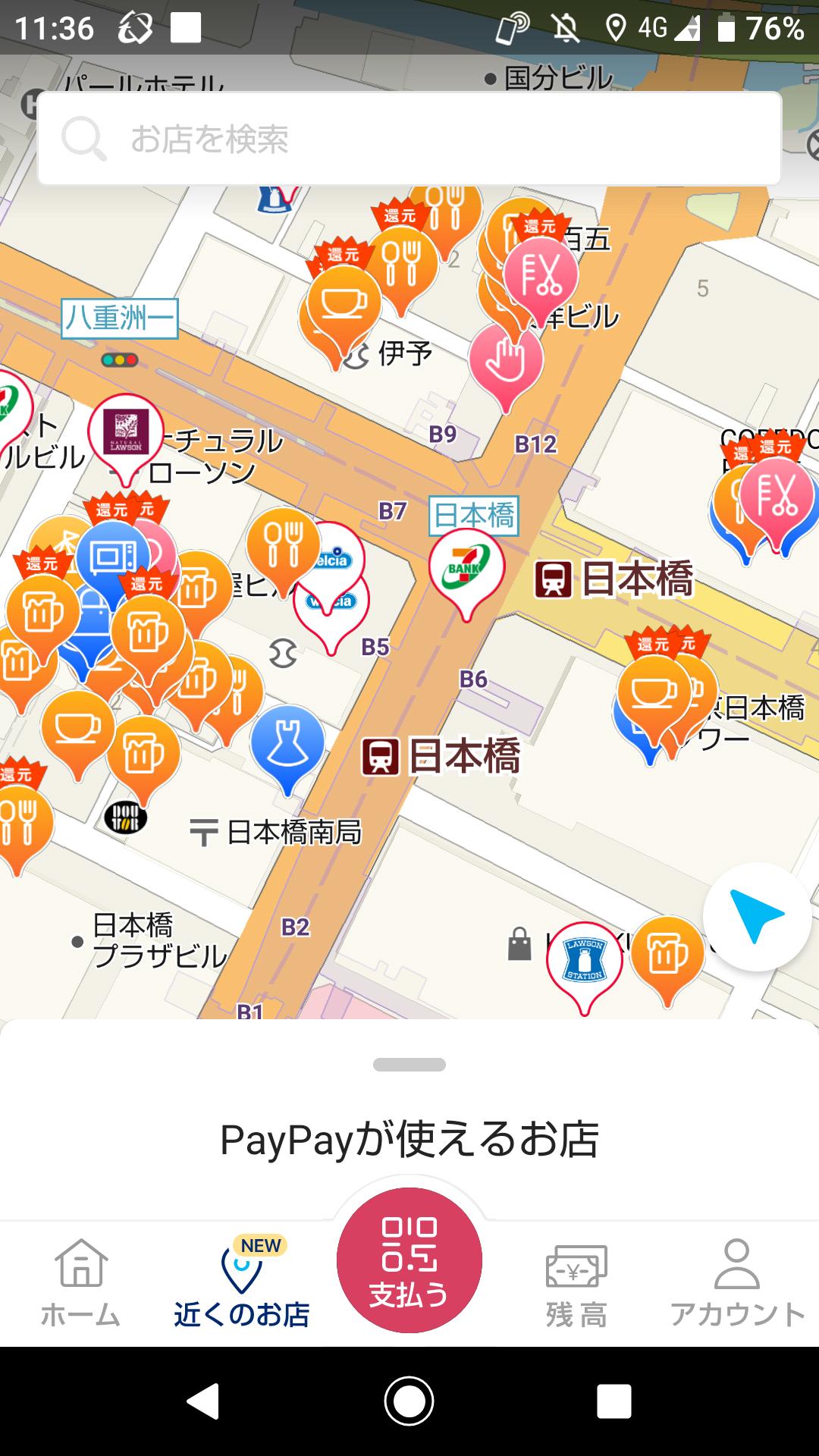 PayPayアプリ上のマップ