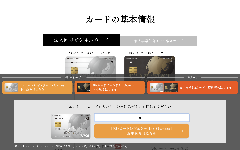 NTTファイナンスBizカード for Ownersの申し込み