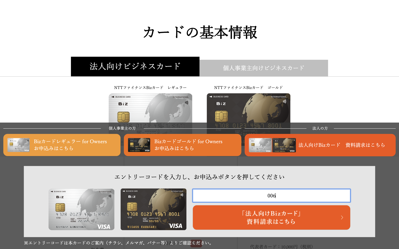 NTTファイナンスBizレギュラーカード法人用の申し込み