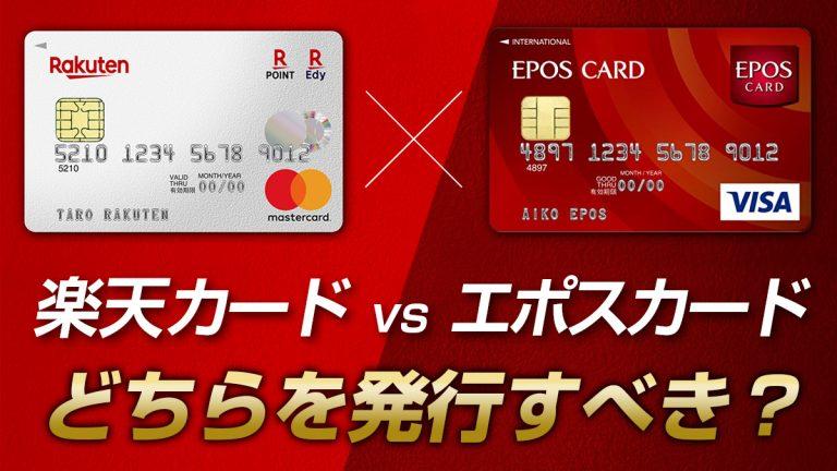 エポス カード キャッシュ レス 還元