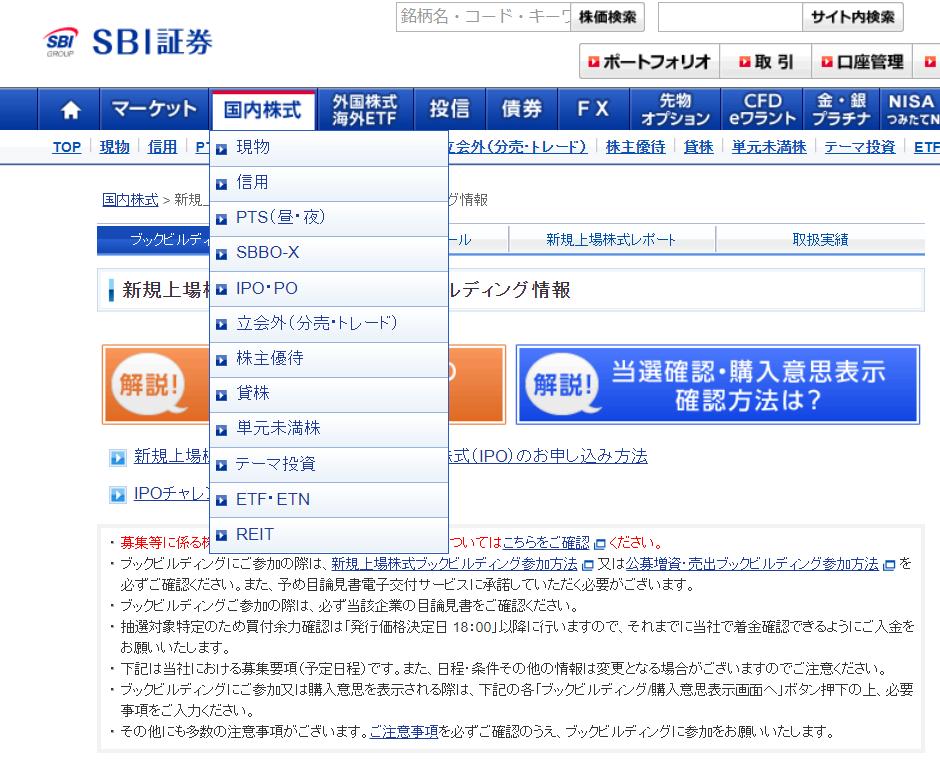 SBI証券のIPO株