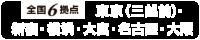 全国6拠点|税理士法人チェスター