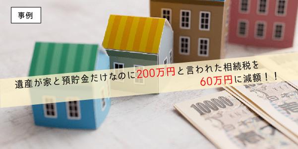 遺産が家と預貯金だけなのに200万円と言われた相続税を60万円に抑えた事例