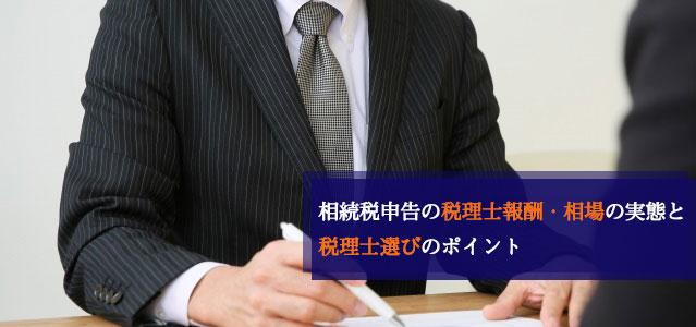 相続税申告の税理士報酬・相場の実態と税理士選びのポイント