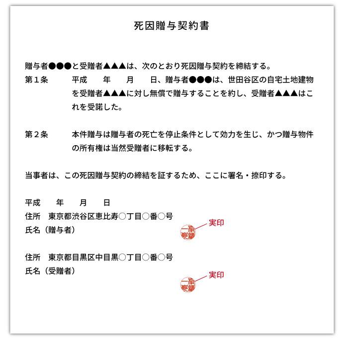 死因贈与契約書の作成例