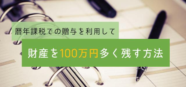 暦年課税での贈与を利用して財産を100万円多く残す方法
