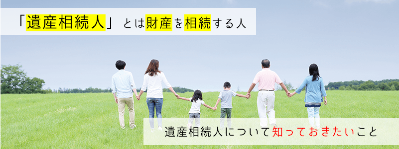 遺産相続人とは財産を相続する人。遺産相続人について知っておくべきこと。