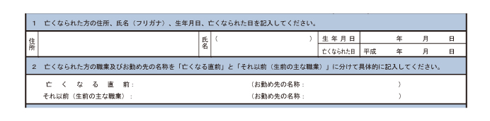 相続税の申告要否検討表(1・2)