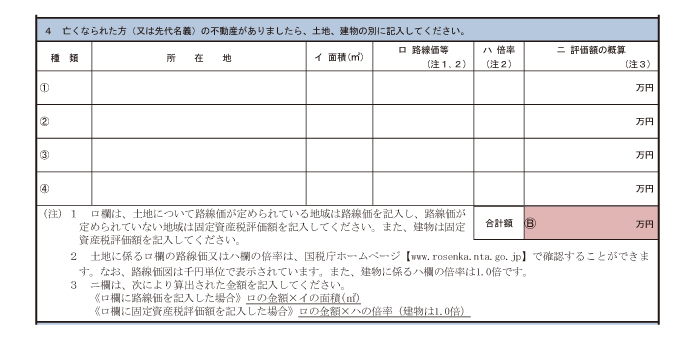 相続税の申告要否検討表(4)
