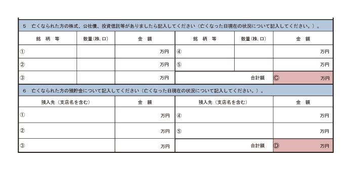 相続税の申告要否検討表(5・6)