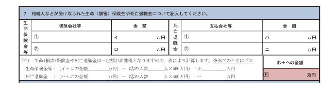相続税の申告要否検討表(7)