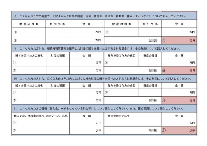 相続税の申告要否検討表(8~11)