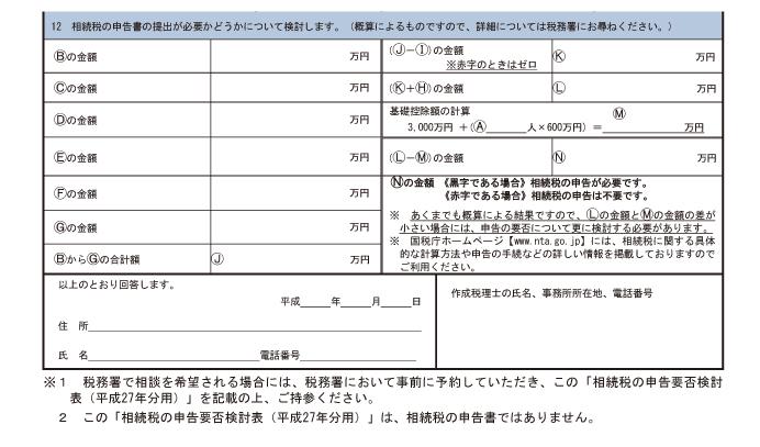相続税の申告要否検討表(12)