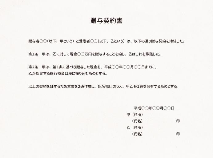 現金を贈与する場合の贈与契約書記載例