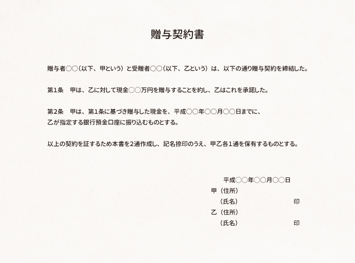 【保存版】贈与契約書の書き方、記載例、様式を解説