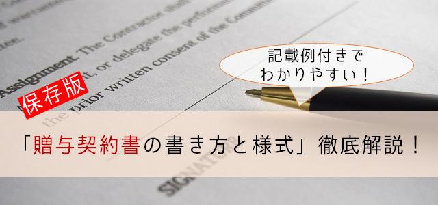 【保存版】「贈与契約書の書き方と様式」を記載例つきで解説!