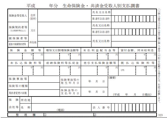 保険の契約変更は税務署に通知される【平成30年から】