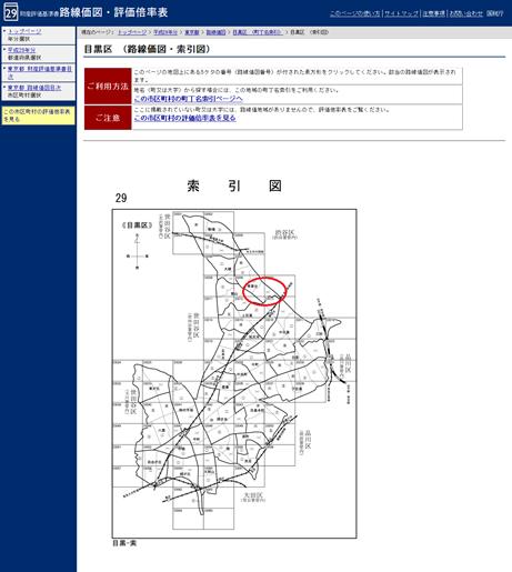 市区町村の索引図ページ
