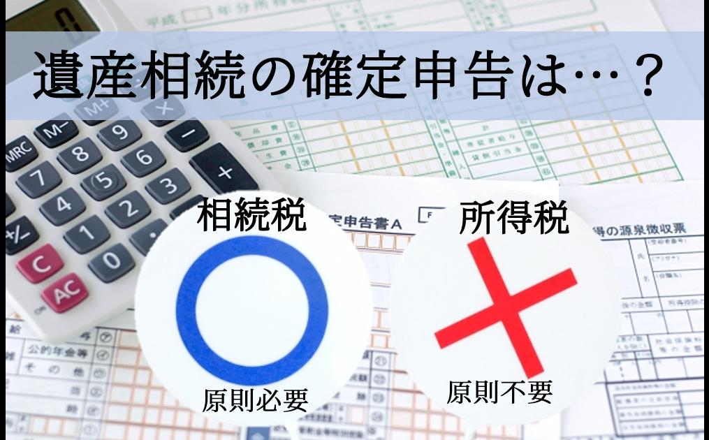 遺産相続の確定申告は相続税必要、所得税不要