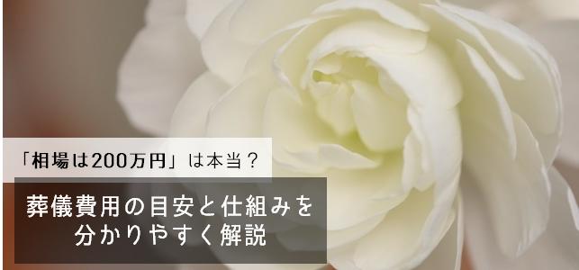 葬儀費用の相場は本当に200万円?葬儀費用の目安と仕組みをわかりやすく解説