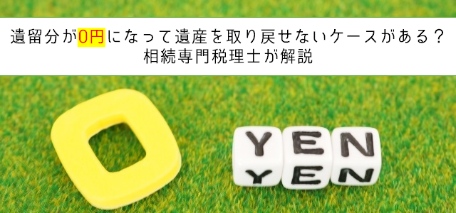 遺留分が0円になって遺産を取り戻せないケースを相続専門税理士が解説