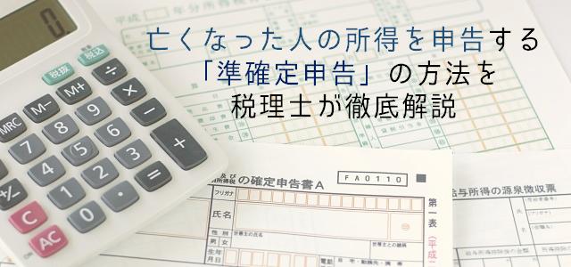 亡くなった人の所得を申告する「準確定申告」の方法を税理士が徹底解説