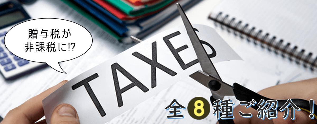 贈与税が非課税になる!生前贈与全8パターンを徹底解説