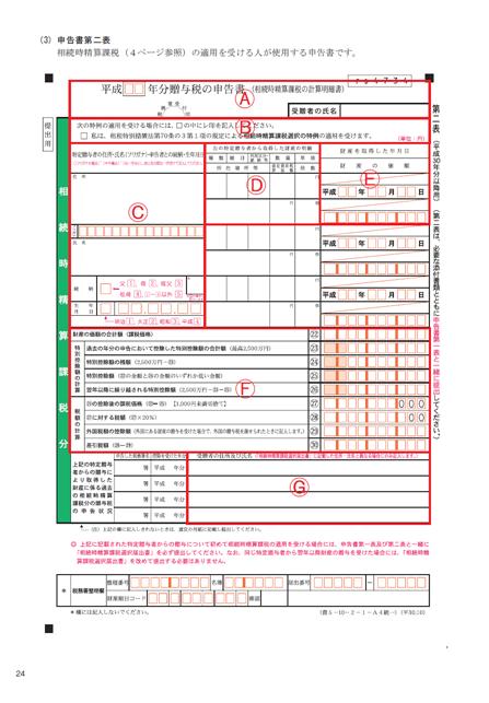 贈与税申告書第二表
