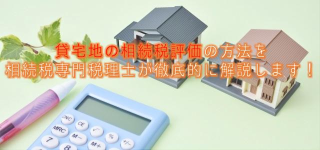 貸宅地の相続税評価の方法を相続税専門税理士が徹底的に解説します!
