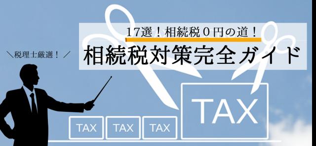 相続税対策完全ガイド