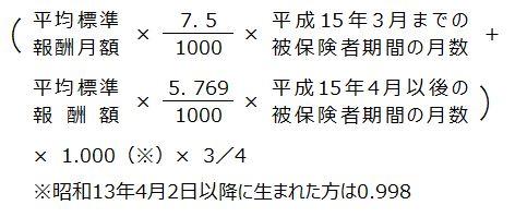 遺族厚生年金の支給額計算式②