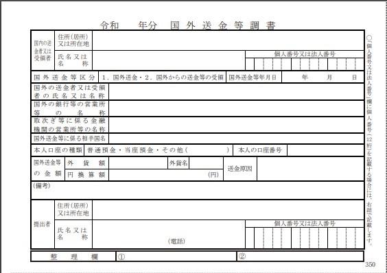 国外送金等調書(国税庁)