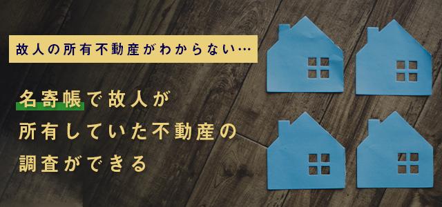 名寄帳で故人が所有していた不動産の調査ができる