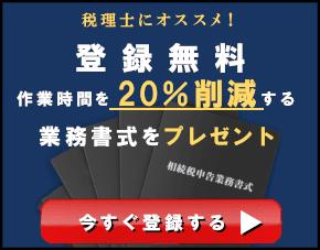 【登録無料】税理士にオススメ!作業時間を20%削減する業務書式をプレゼント