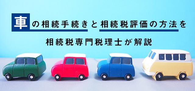 車の相続手続きと相続税評価の方法を相続税専門税理士が解説