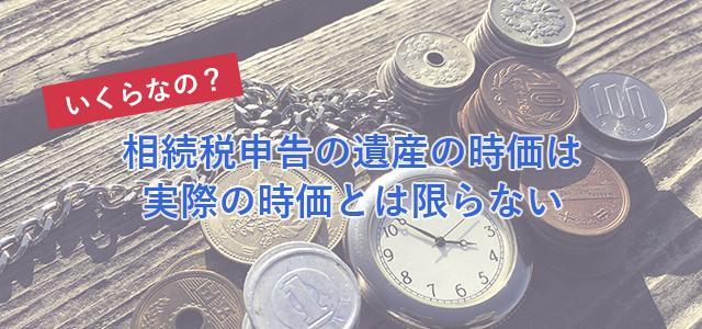 相続税申告の遺産の時価は実際の時価とは限らない
