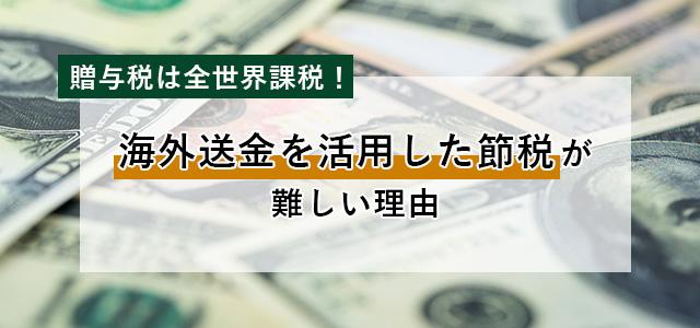 贈与税は全世界課税!海外送金を活用した節税が難しい理由