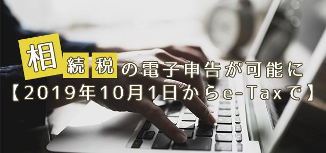 相続税の電子申告が可能に【2019年10月1日からe-Taxで】