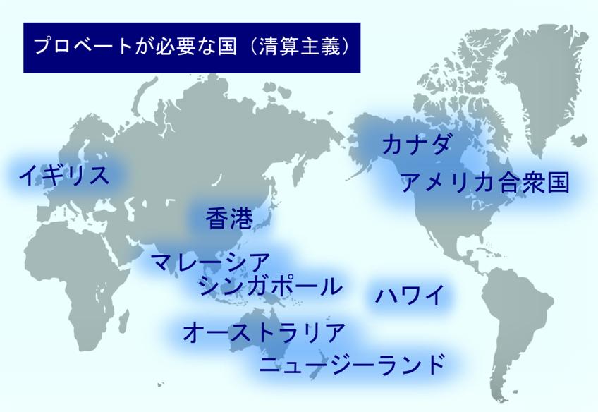 【プロベートが必要な国】イギリス、アメリカ、カナダ、ハワイ、オーストラリア、ニュージーランド、香港、マレーシア、シンガポール