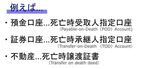 死亡時の受取人指定の例
