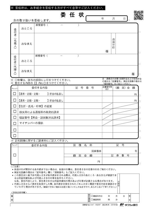 委任状(ゆうちょ銀行用)