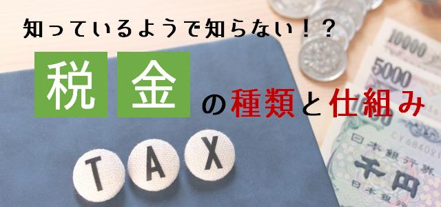 税金の種類としくみをわかりやすく解説