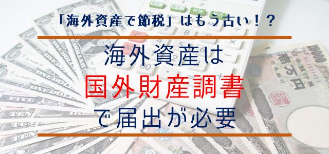 「国外財産調書」で税務署に海外資産の届け出が必要