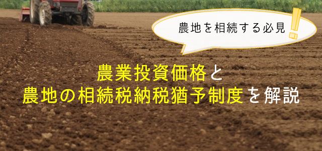 農業投資価格と農地の相続税納税猶予