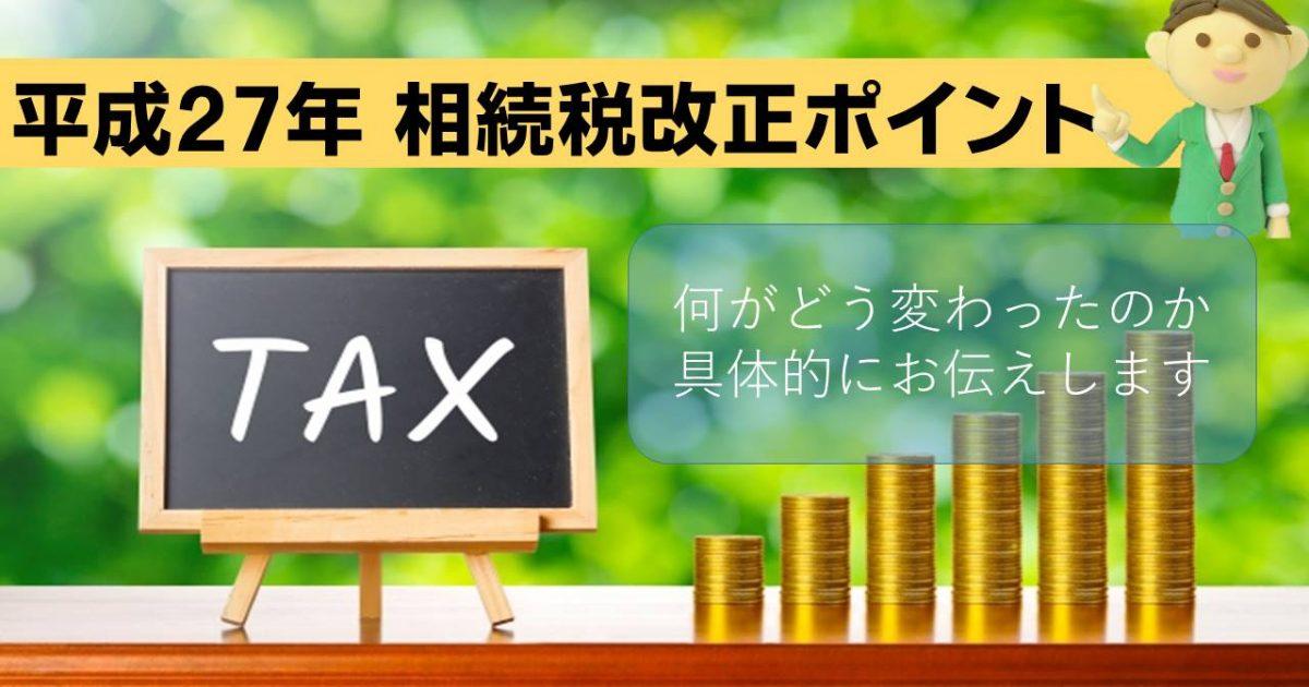 相続税改正