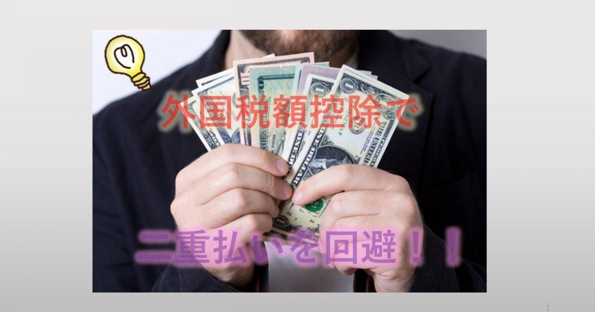 外国税額控除