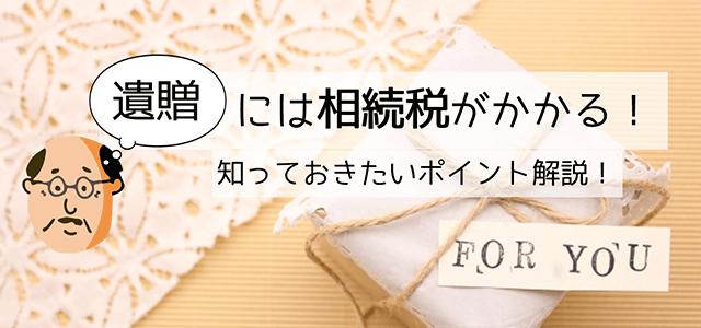 相続税_遺贈