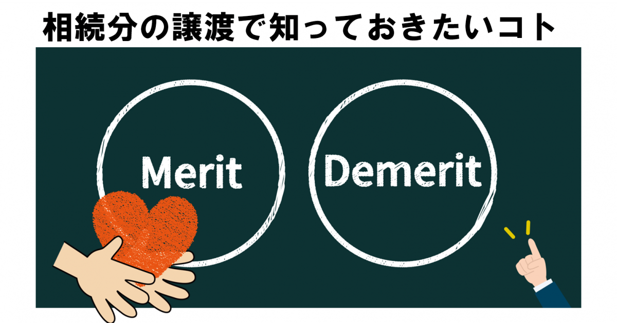 相続分の譲渡に関するメリット・デメリット