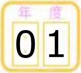 2_年度(最新)